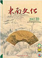 Dong Nan Wen Hua = Southeast Culture 10