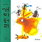 Kaemi hŏri by Ŭn-mi Hŏ