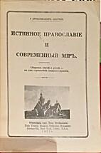 Истинное православие и…