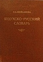Buduchsko-russkij slovar' by Unejzat…