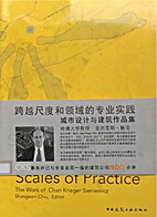 Scales of Practice (The Work of Chan Krieger…