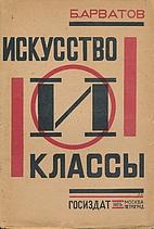Iskusstvo i klassy [Искусство и…