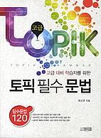 토픽 필수 문법(고급) by 반소연